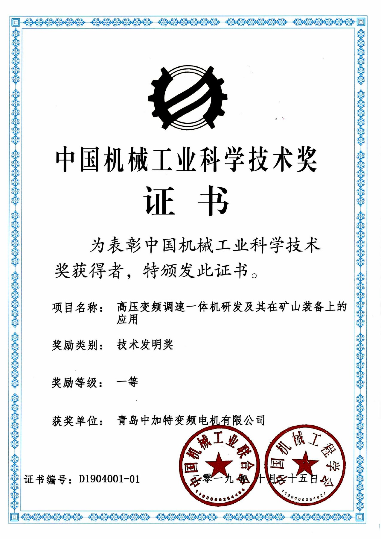 First Prize of Science and Technology of China Machinery Industry